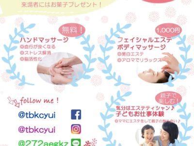 【結】1周年祭9/5開催
