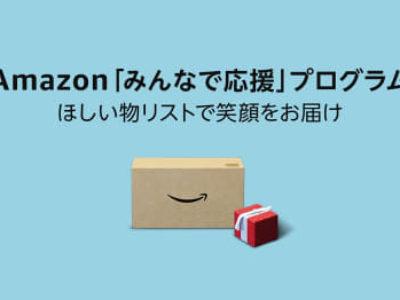 Amazonみんなで応援プログラムお待ちしています。