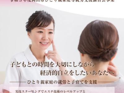 岡山市ひとり親家庭就労支援講習会のお知らせ